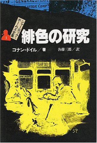 緋色の研究 シャーロック=ホームズ全集 (1)の詳細を見る