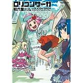 ロリコンサーガ (アクションコミックス)