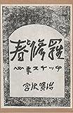 近代文学館〈〔90〕〉春と修羅―名著複刻全集 (1969年)
