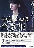 中島みゆき全歌集1975-1986 (朝日文庫) 画像