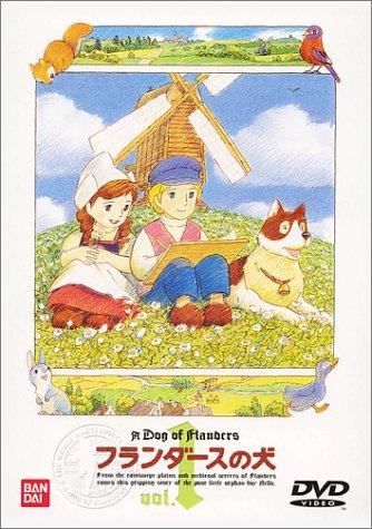 フランダースの犬(1) [DVD]