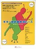 ギター挫折者救済ピース Vol.2