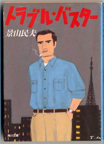 トラブル・バスター (角川文庫)の詳細を見る