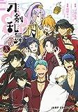 刀剣乱舞 -花丸- コミック 1-5巻セット