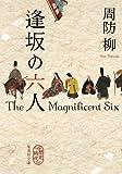 逢坂の六人 (集英社文庫)
