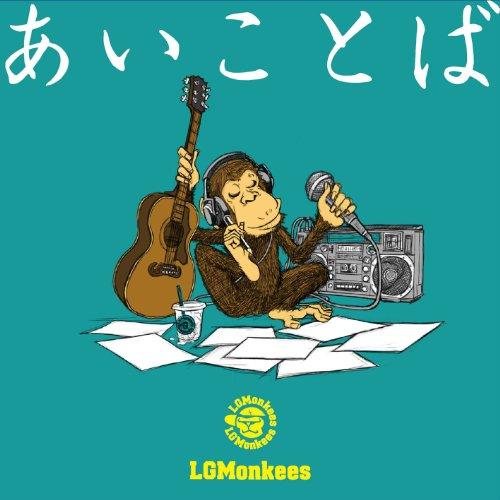 【赤い実ハジケタ恋空の下/LGMonkees】鈴木雅之も評価した歌詞を解説!鈴木奈々出演のPVも必見の画像