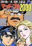 マッド★ブル2000 2 (SCオールマン)