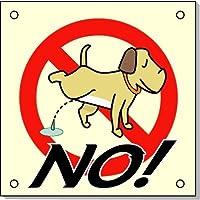 安全・サイン8 犬の小便NO 表示板 150×150mm