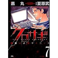 クロサギ(7) (ヤングサンデーコミックス)