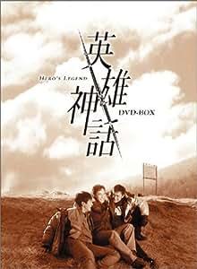英雄神話 DVD-BOX