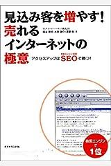 見込み客を増やす!売れるインターネットの極意―アクセスアップはSEO(検索エンジン対策)で勝つ! 単行本(ソフトカバー)