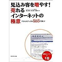 見込み客を増やす!売れるインターネットの極意―アクセスアップはSEO(検索エンジン対策)で勝つ!