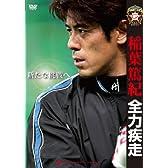 稲葉篤紀 全力疾走~新たな挑戦へ~ [DVD]