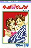やっぱ愛でしょう! (2) (りぼんマスコットコミックス (1181))