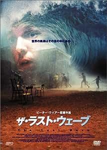 ザ・ラスト・ウェーブ [DVD]