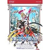 幻想水滸伝5 公式ガイドファーストエディション (KONAMI OFFICIAL BOOKS)