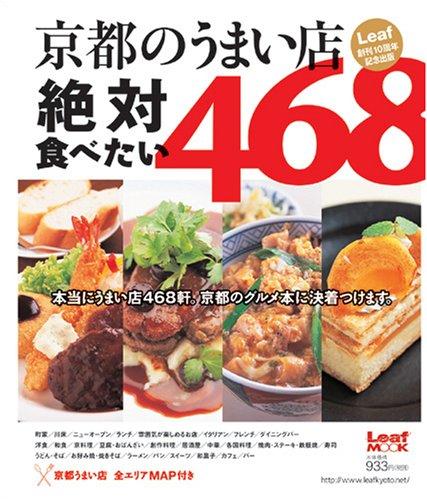 京都のうまい店絶対食べたい468 (Leaf MOOK)