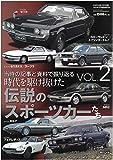 時代を駆け抜けた伝説のスポーツカーたち VOL.2 (月刊自家用車増刊2019年10月号)