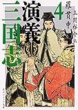 三国志演義 4 (角川ソフィア文庫)
