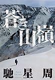 「蒼き山嶺」販売ページヘ