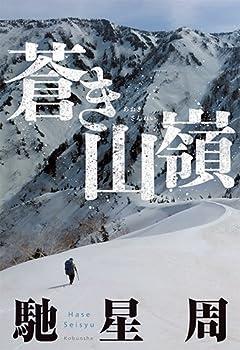 馳星周が放つ真ん真ん中の山岳冒険小説『蒼き山嶺』