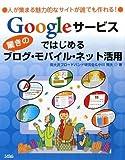Googleサービスではじめる驚きのブログ・モバイル・ネット活用