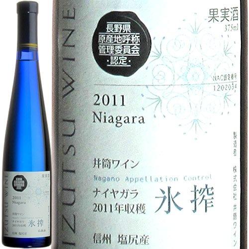井筒ワイン NAC ナイヤガラ [氷搾]