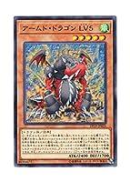 遊戯王 日本語版 DP19-JP026 Armed Dragon LV5 アームド・ドラゴン LV5 (ノーマル)