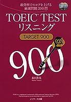 TOEIC(R)TESTリスニングTARGET900