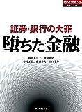 堕ちた金融 証券・銀行の大罪(週刊ダイヤモンド特集BOOKS Vol.320)
