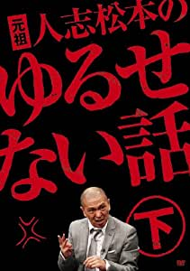 元祖 人志松本のゆるせない話 下【初回限定盤】[DVD]