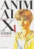 ANIMAL X 1 (あすかコミックスDX)