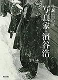生誕100年 写真家・濱谷浩 画像
