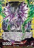 Z/X-ゼクス-/G01-020 『禍嵐』の邪竜フレスヴェルク PR