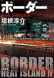 ボーダー ヒートアイランド4 ヒート アイランド (文春文庫) 画像