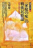 「家庭の味」の戦後民俗誌―主婦と団欒の時代 (越境する近代)