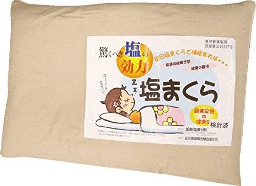 頭寒足熱健康法・塩まくら/ブルー 35X50cm/枕カバー付き(塩を入れるポケット付き)/日本製/かざおかは