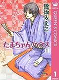 たまちゃんハウス 1 (クイーンズコミックスDIGITAL)