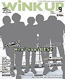 WiNK UP (ウインクアップ) 2017年 09 月号