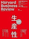 ダイヤモンドハーバードビジネスレビュー 2017年 07 月号 [雑誌] (生産性 競争力の唯一の源泉)
