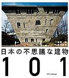 日本の不思議な建物101
