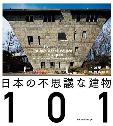 日本の不思議な建物101の詳細を見る