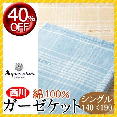 西川産業 20%オフ 東京西川/西川 Aquascutum ...