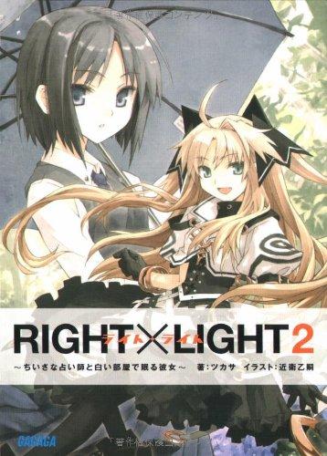 RIGHT×LIGHT 2 ちいさな占い師と白い部屋で眠る彼女 (ガガガ文庫 つ2-2)の詳細を見る
