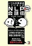 「いつも目標達成している人の「人の心を動かす」NLP会話術 」池江 俊博、内海 透