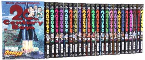 20世紀少年 コミック 全24巻完結セット (ビッグコミックス)