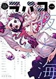ラバコ コミック 1-4巻セット