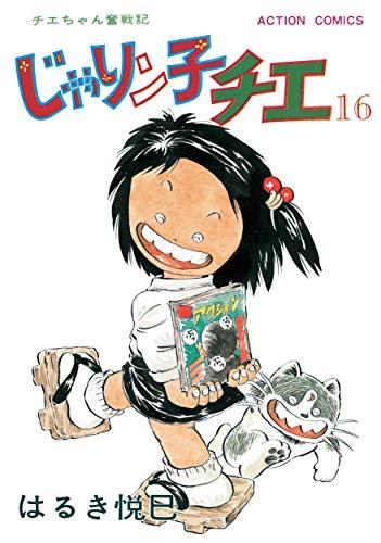 じゃりン子チエ【新訂版】 : 16 (アクションコミックス)