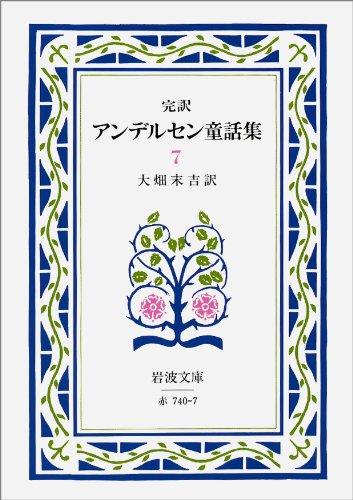 完訳アンデルセン童話集 7 (岩波文庫 赤 740-7)の詳細を見る