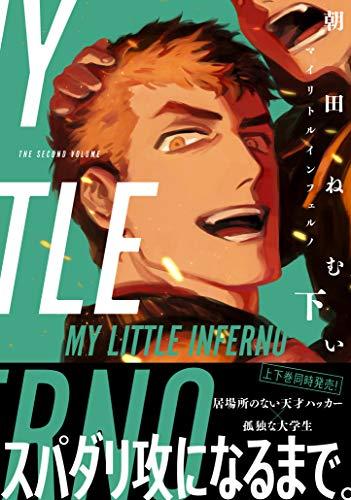 マイリトルインフェルノ 下 (on BLUEコミックス)